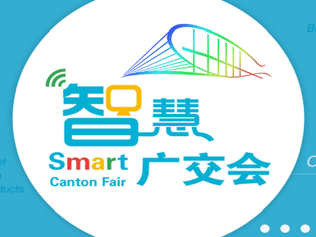 2018 Autumn Canton Fair 124th China Import and Export Fair