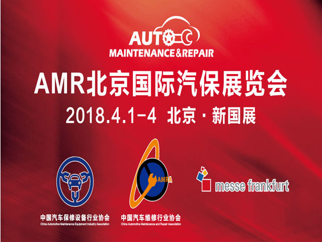 AMR 2018 - AUTO MAINTENANCE & REPAIR EXPO